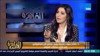 مساء القاهرة لقاء مع د  صلاح عبيه وكيفية علاج البحث العلمي واقتصاد مصر البحثي   18 سبتمبر