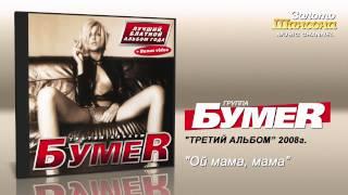 БумеR - Ой мама, мама (Audio)