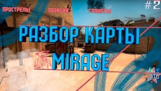 РАЗБОР КАРТЫ MIRAGE - CS:GO [ПРОСТРЕЛЫ, ПОЗИЦИИ, ГРАНАТЫ]