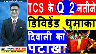 TCS  Q 2 RESULTS | डिविडेंड धमाका | TCS Q2 RESULTS | TCS STOCK LATEST NEWS | TCS SHARE LATEST NEWS