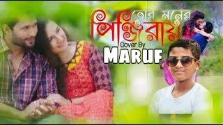 Tor Moner Pinjiray | Jisan Khan Shuvo | Unplugged | cover | Bengali Song  2019