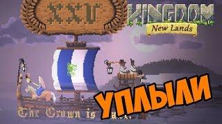 Уплыли - Kingdom: New Lands прохождение и обзор игры часть 10