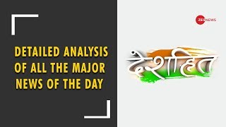 Deshhit: Watch detailed analysis of all the major news of the day, November 15th, 2018