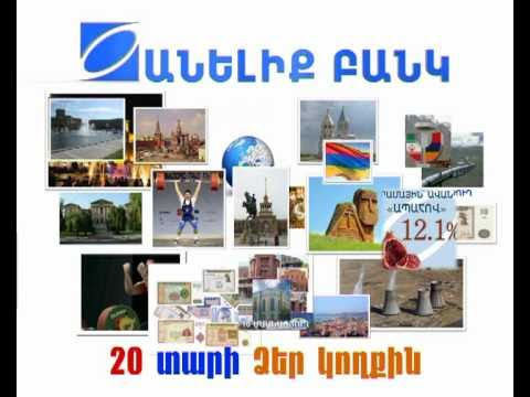 20 Years By You. Anelik Bank, Advertisement , Armenian Bank Commercial , Www.anelik.am