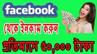 Online Income From Facebook | facebook video monetization Update | Apply Facebook monetization
