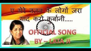 (OFFICIAL SONG) ऐ मेरे वतन के लोगों जरा याद करो कुर्बानी /Aye Mere Watan Ke Logo - Live  BY. LATA JI