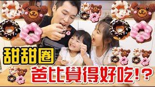 (知育菓子)四種甜甜圈口味,爸比這次居然覺得好吃!?