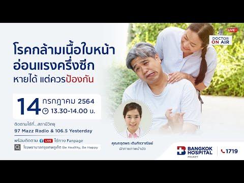 Doctor On Air | ตอน โรคกล้ามเนื้อใบหน้าอ่อนแรงครึ่งซีก หายได้ แต่ควรป้องกัน