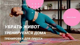 Убрать живот Тренировка и упражнения для плоского живота