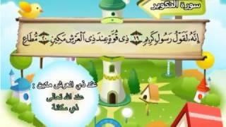 teach children the quran surat at takwir 081