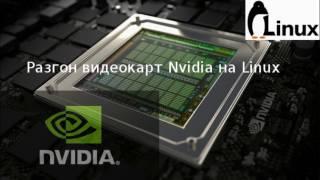 разгон Видеокарты Nvidia в Linux (на примере GT630 и LInux Mint)