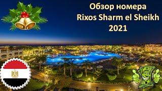 Обзор номера Rixos Sharm el Sheikh 5 Египет ШАРМ ЭЛЬ ШЕЙХ 2021