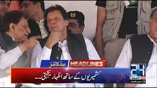 News Headlines | 6:00am | 14 Sep 2019 | 24 News HD