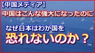 【中国メディア】中国はこんな強大になったのに!「なぜ日本はわが国を恐れないのか」その理由とは… 新アチソンライン 検索動画 5