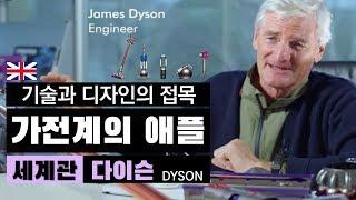 가전계의 애플... 기술과 디자인의 접목, Dyson …