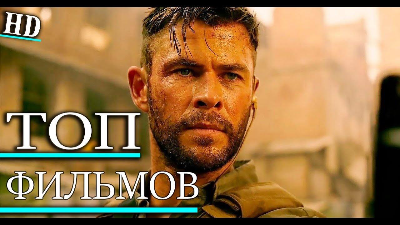 новинки кино топ 2013 в hd