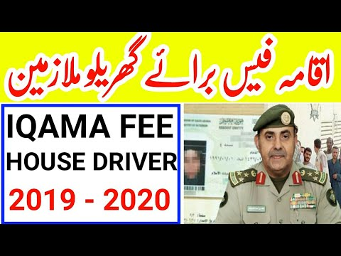 IQAMA FEE FOR 2019 AND 2020 - IQAMA FEE FOR HOUSE WORKERS AND HOUSE DRIVER