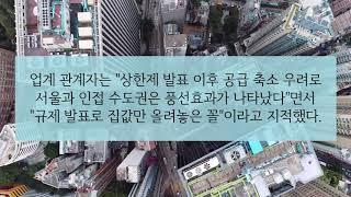 '상한제 한달' 집값 더 뛰고 청약 더 과열!!