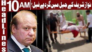 4 Member Medical Board To Examine Nawaz Sharif Today | Headlines 10 AM | 23 July 2018 | Express News