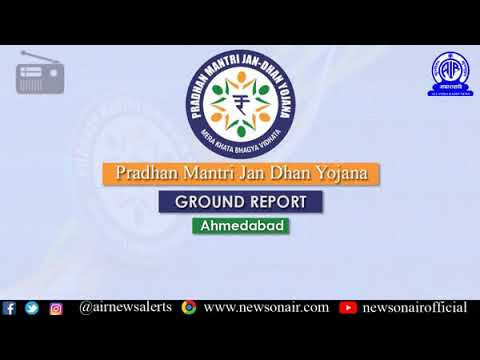 Ground Report (347) on Pradhan Mantri Jan Dhan Yojana (English) from Ahmedabad