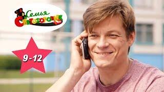 ДЕТСКИЙ СЕРИАЛ! Семья Светофоровых 2 сезон (9-12 серии) | Видео для детей