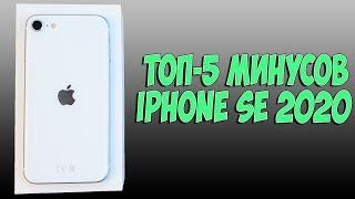 ТОП-5 МИНУСОВ ПОСЛЕ КОТОРЫХ ТЫ НЕ КУПИШЬ IPHONE SE (2020)