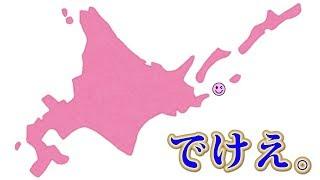 北海道って頼もしいよね。