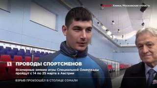 Российская делегация отправляется на Всемирные зимние игры Специальной Олимпиады