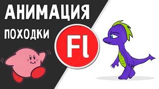 Анимация ходьбы персонажа в Adobe Flash
