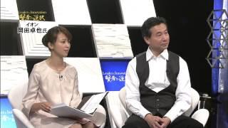 【賢者の選択】イオン株式会社 岡田卓也氏【公式】3/4