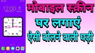 bolne wali ghadi mobile screen par kaise Lagaye | mobile ki Screen par Chalti Hui Ghadi Lagaye