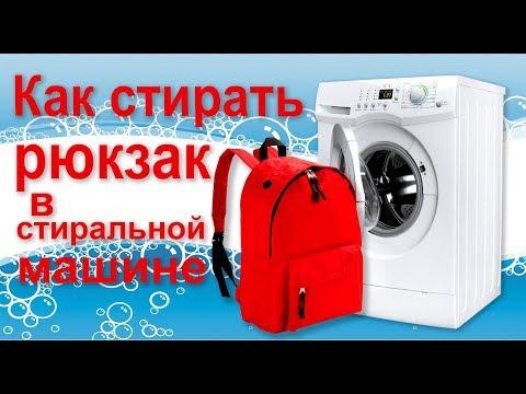 Как стирать рюкзак в стиральной машине