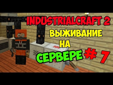 Выживание на сервере с модами # 7 Индастриал крафт (IndustrialCraft 2)