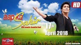 Aap Ka Sahir | Morning Show | TV One | 17 April 2018