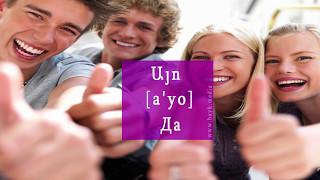 Проект «Учим армянский язык». Урок 6.