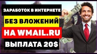 Заработок в интернете без вложений с WMmail.ru, выплата 20 долларов