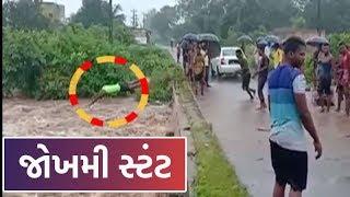 Water level of bujami dam inrease due to heavy rain in junagadh