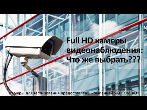Full HD камеры видеонаблюдения: Что же выбрать???