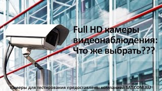 Как подобрать камеру видеонаблюдения
