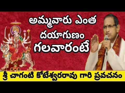 అమ్మవారు ఎంత దయగుణం గలవారంటే | Telugu Bhakti | Sri chaganti | Durga Devi |
