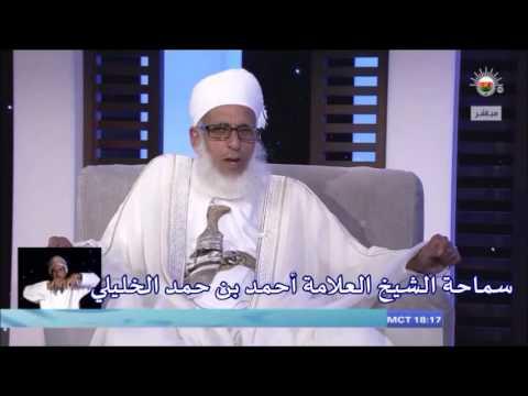 حكم قص الأظافر وإزالة شعر الإبط والعانة أثناء الصيام سماحة الشيخ أحمد بن حمد الخليلي Youtube