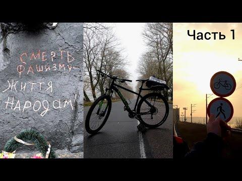 Вело поездка в Черкассы. 300 км. Такого никто не ожидал 😱. Часть 1