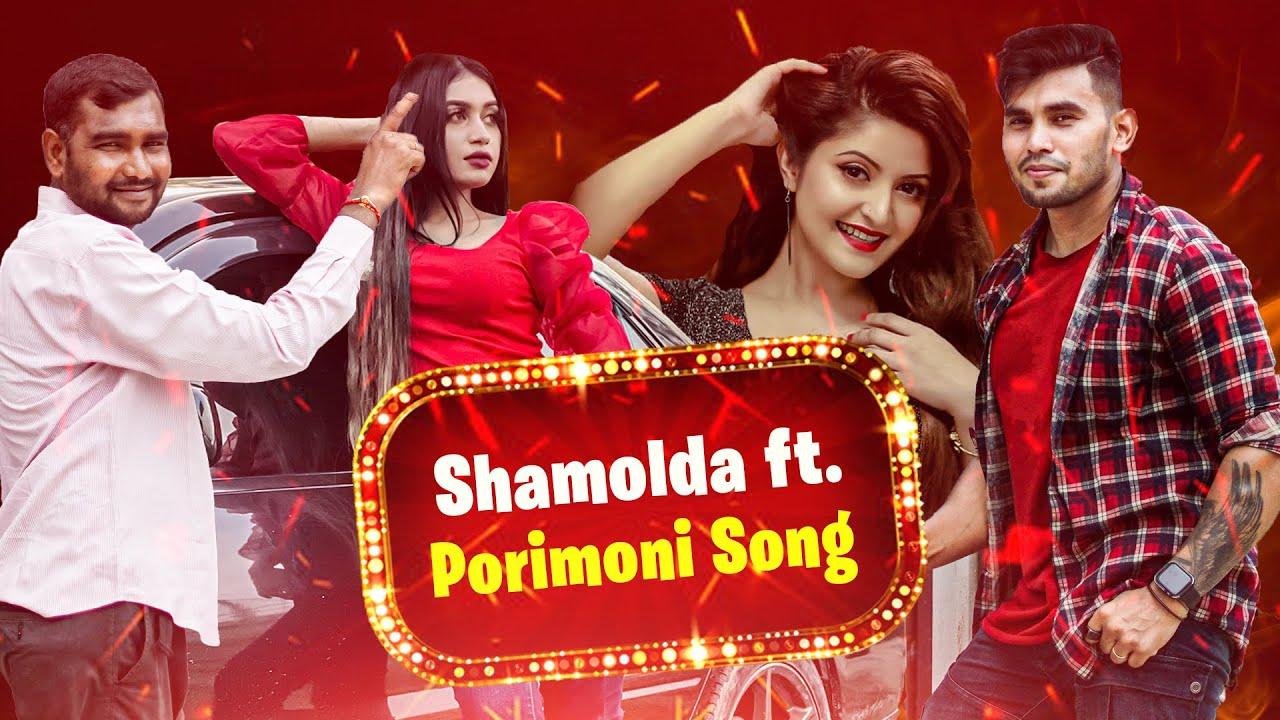 Download SHAMOLDAH AND PORI MONI SONG || BANGLA FUNNY SONG || THE BEKAR TUBERS