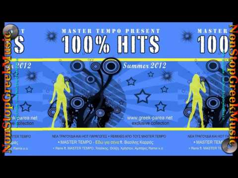 100% Hits Summer 2012 by Master Tempo [ 1 of 3 ] NonStopGreekMusic