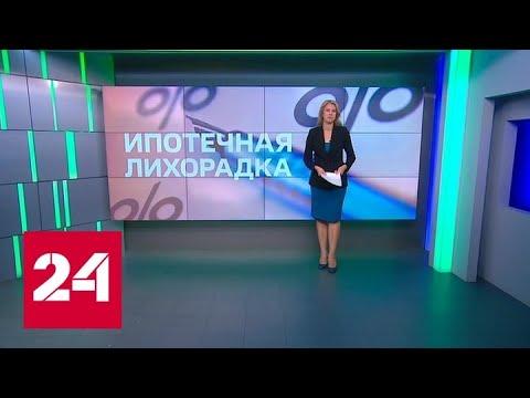 В России дешевеет ипотека - Россия 24