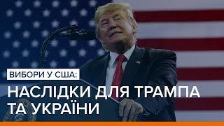 Вибори у США: наслідки для Трампа і України | Ваша Свобода