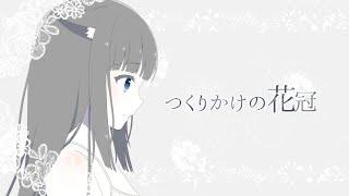 【VTuber】つくりかけの花冠 - kaff feat.緋惺【オリジナル曲】