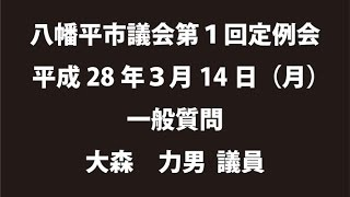 平成28年3月14日① 八幡平市議会第1回定例会 一般質問 大森力男議員