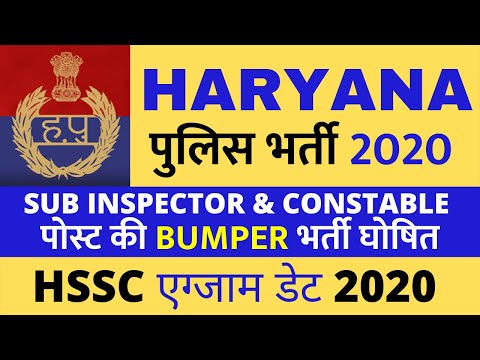 Haryana Police Bharti 2020 I HSSC Sub Inspector & Constable Post Detail in Hindi | HSSC Exam Date