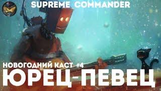 Supreme Commander - Маленькая карта и чизы